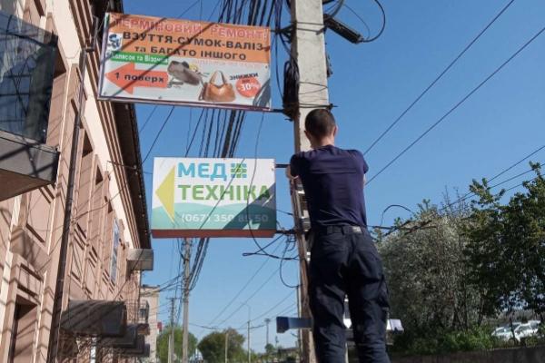 У центрі Тернополя демонтували рекламні конструкції