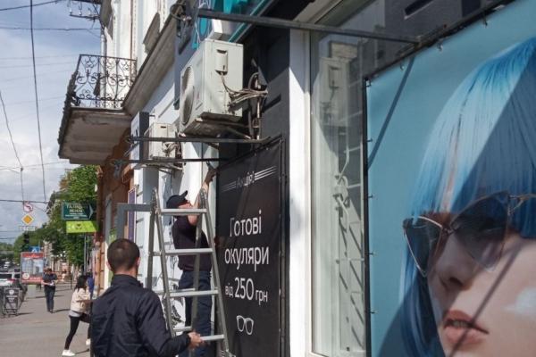 У центрі Тернополя демонтували рекламні банери