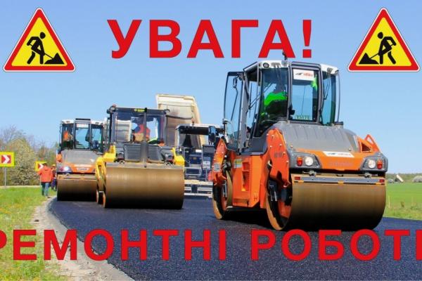 У Тернополі буде частково обмежений рух транспорту від «Збаразького кільця» до «Ватрівського клеверу»