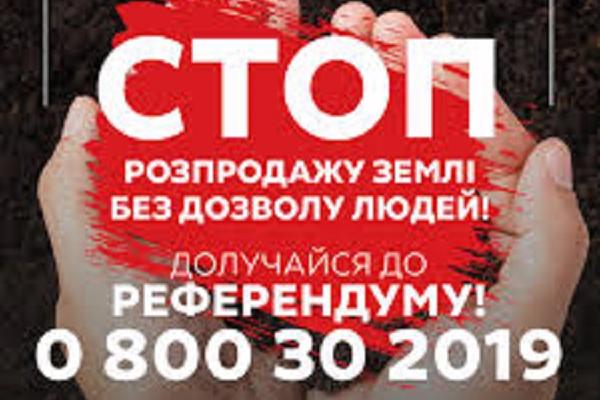 «Люди за референдум, «Батьківщина» — з людьми!»