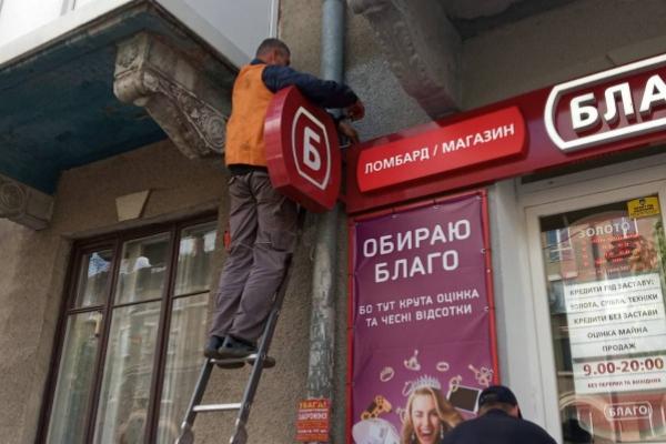 У центрі Тернополя продовжують демонтовувати незаконно встановлені рекламні вивіски