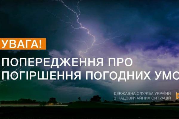 На Тернопільщині оголошений І рівень небезпеки