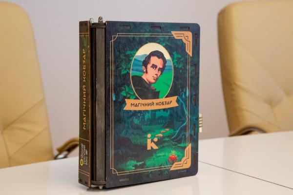 «Магічний Кобзар»: у Тернополі презентували інтерактивну книгу