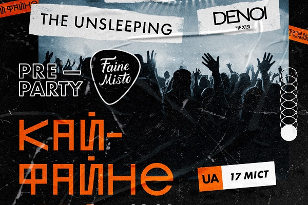 Фестиваль «Файне Місто» вирушитьо у кайФАЙНЕмо тур