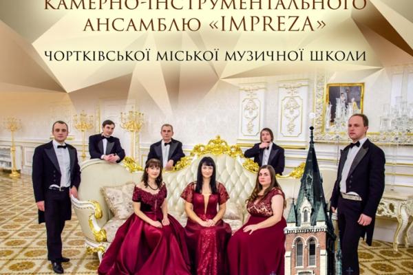 30 травня у чортківському костелі відбудеться концерт