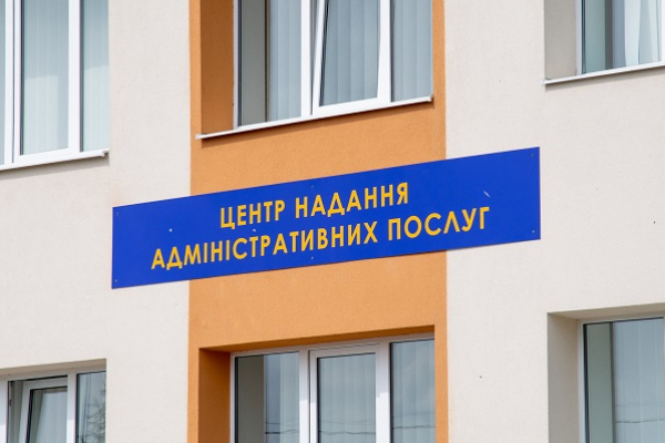 На Тернопільщині відкрили ще один сучасний ЦНАП