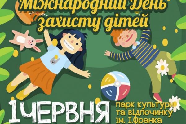 30 травня та 1 червня у Чорткові відзначать Міжнародний День захисту дітей