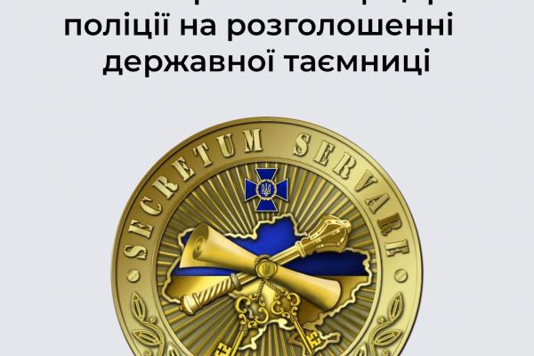 На Тернопільщині СБУ підозрює колишню працівницю поліції в розголошенні державної таємниці