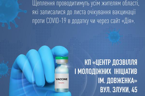 У Тернополі запрацює центр вакцинації