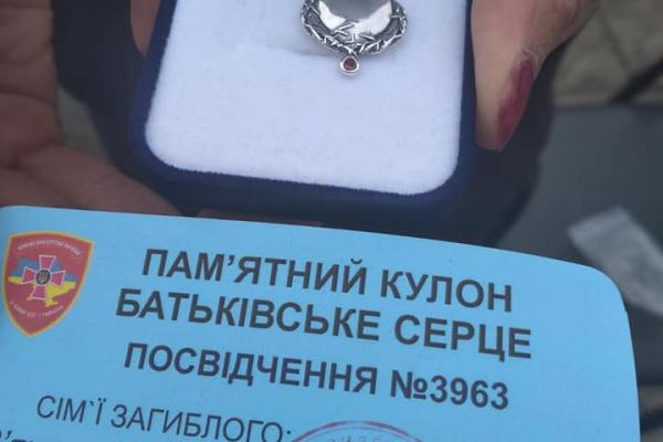 «Батьківське серце»: дітям Героїв з Тернопільщини вручили пам'ятні кулони