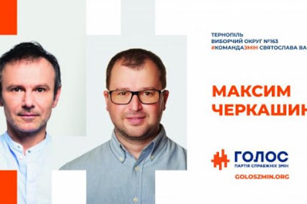 Саме час піти: тернополянин Максим Черкашин покинув партію «Голос»