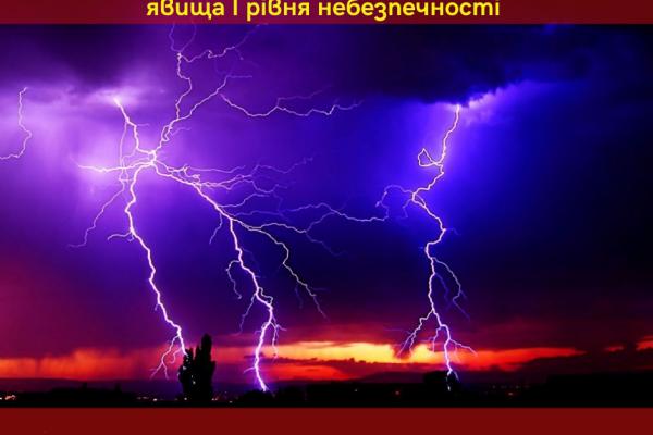 В Україні оголосили штормове попередження: жителів Тернопільщини закликають бути обережними