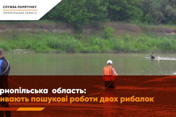Знайшли одяг на березі річки Дністер: на Тернопільщині продовжують розшукувати двох школярів
