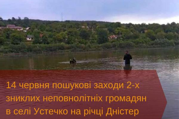 Знайшли тіла двох хлопчаків, які зникли під час риболовлі на Тернопільщині