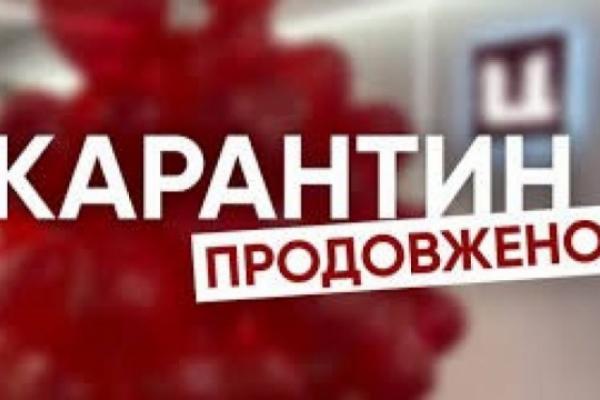 В Україні продовжили карантин до 31 серпня
