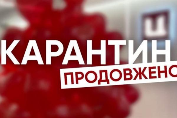 Карантин в Україні продовжили до 31 серпня