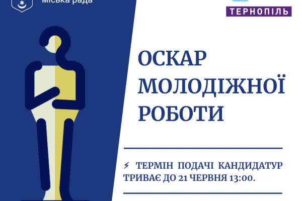 У Тернополі відбудеться церемонія «Оскар молодіжної роботи»