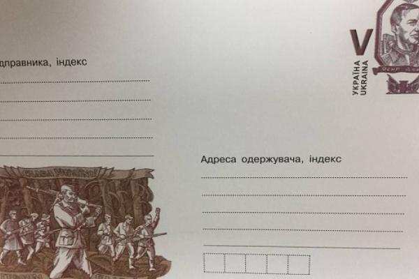 До 100-річчя від дня народження крайового провідника ОУН Осипа Дяківа: у Тернополі відбулося спецпогашення конвертів