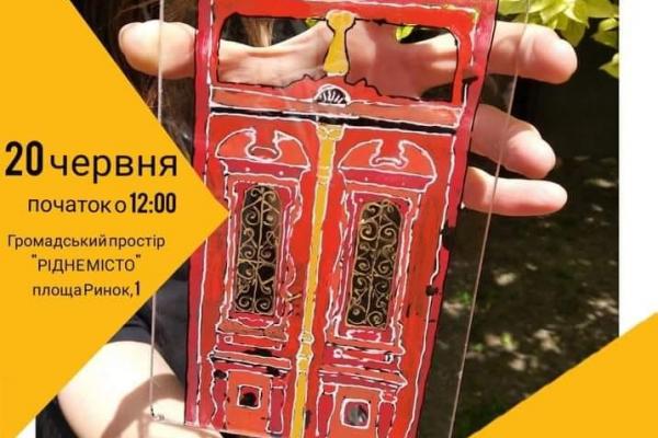 20 червня у Бережанах до Дня міста проведуть екскурсію і вчитимуть розпису на склі