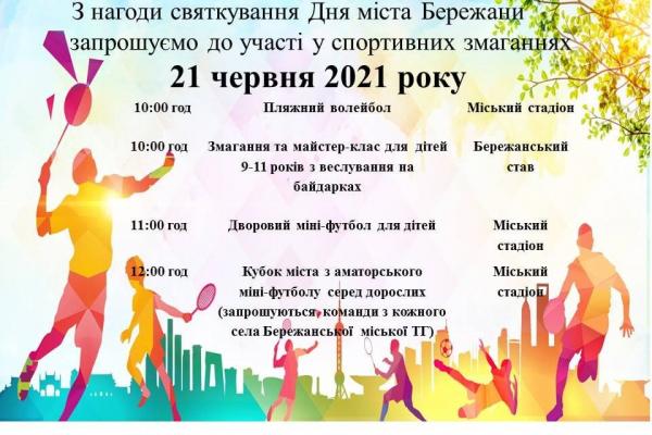 21 червня Бережани запрошують на День міста