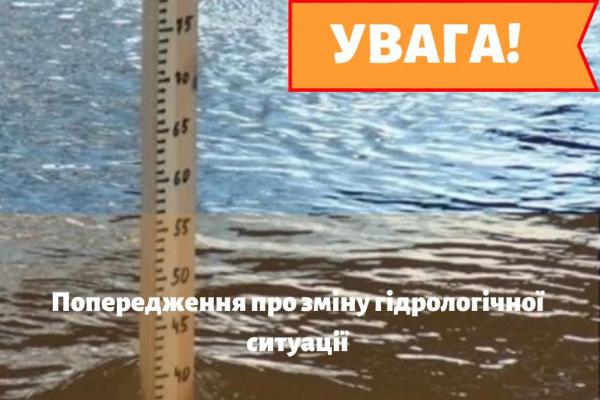 Тернопільщина: у річці Дністер можливе підняття рівня води