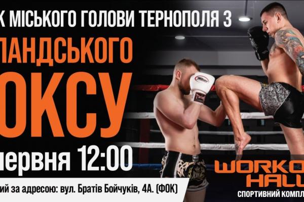 Тернопіль запрошує на Кубок міського голови Сергія Надала з таїландського боксу