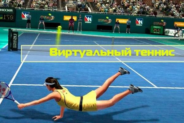 Ставки на виртуальный теннис в букмекерских конторах Украины