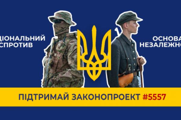 Національний спротив – основа незалежності: законопроєкт № 5557