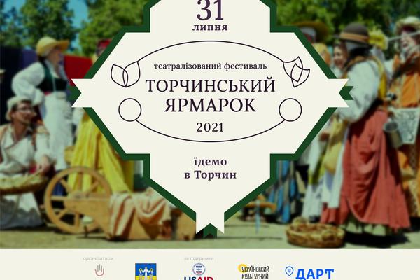 Тернополян запрошують взяти участь у волинському фестивалі