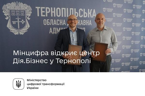 У Тернополі відкриють центр Дія.Бізнес