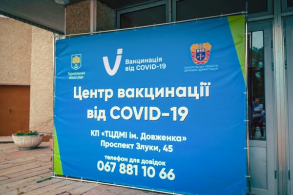 На Тернопільщині додатково відкриють Центри масової вакцинації