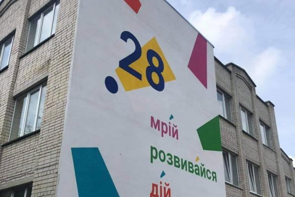 В одній зі шкіл Тернополя створять молодіжний коворкінг центр