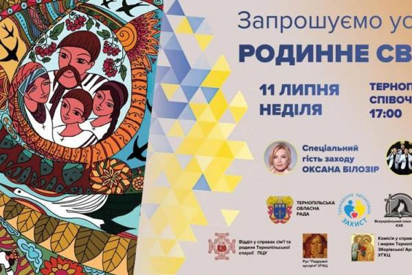 Тернополян запрошують на масштабне святкування Дня родини