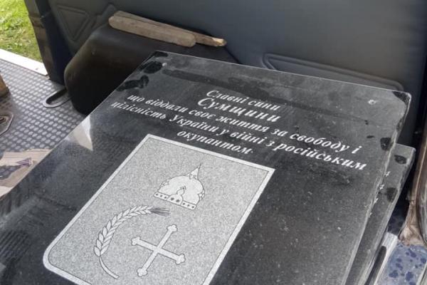 На Тернопільщину привезли плити з іменами загиблих у російсько-українській війні