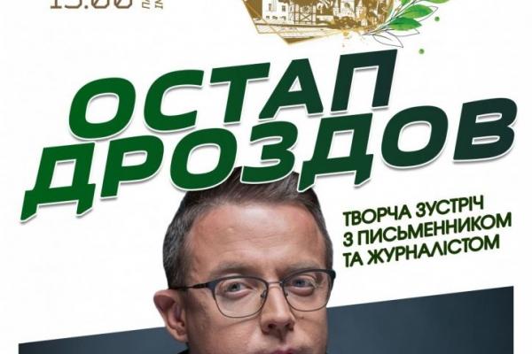 11 липня на День міста до Чорткова приїде письменник і журналіст Остап Дроздов