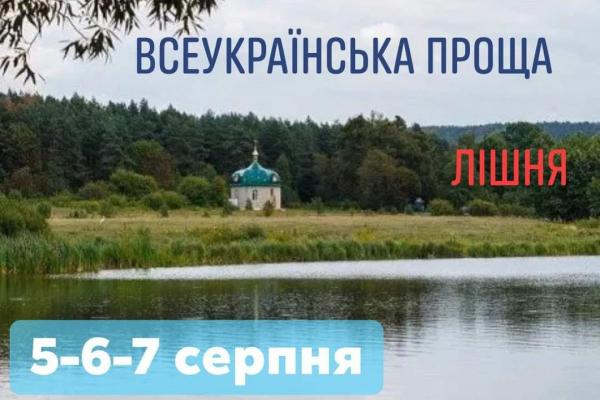 На Тернопільщині відбудеться Всеукраїнська проща для родин загиблих військовослужбовців
