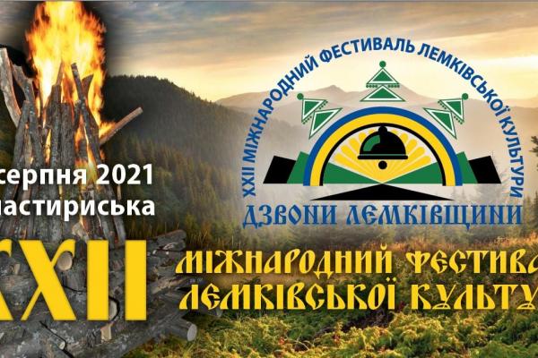 На Тернопільщині відбудеться Міжнародний фестиваль лемківської культури «Дзвони Лемківщини»