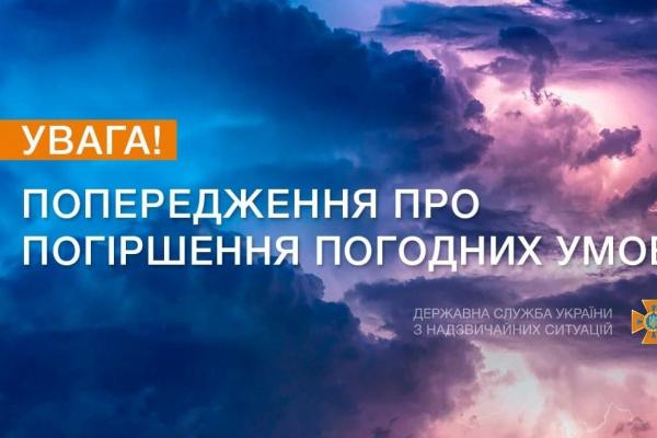 На Тернопільщині прогнозують грози та град