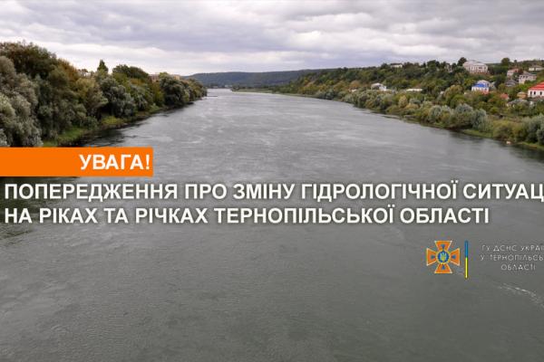 На Тернопільщині очікується підняття рівня води у річці Дністер