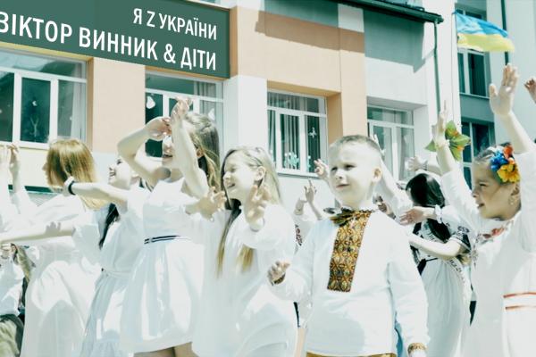До Дня незалежності пісня «Я з України» Віктора Винника зазвучала по-новому: дитячими голосами та з фрагментами віршів Стуса (ВІДЕО)