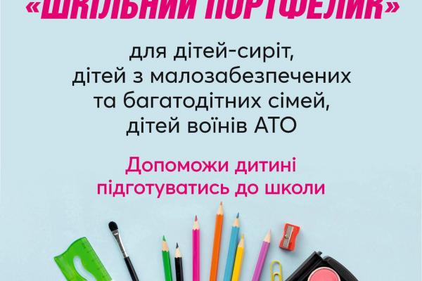 Тернополян закликають долучатися до благодійної акції «Шкільний портфелик»