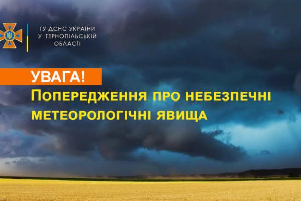 На Тернопільщині прогнозують дощі та град
