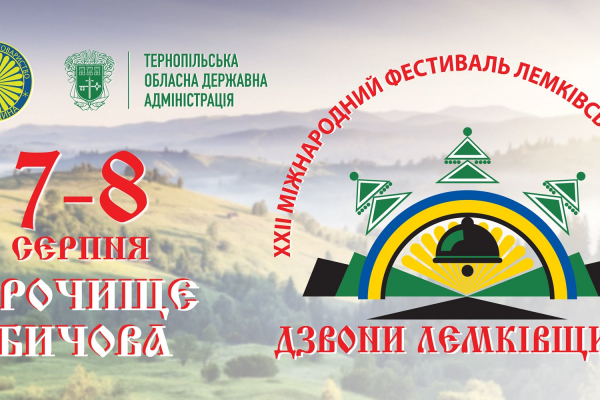 На Тернопільщині відбудеться ХХІІ Міжнародний фестиваль «Дзвони Лемківщини»