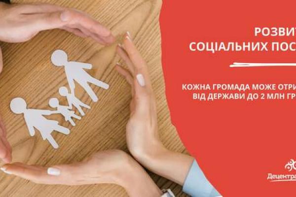 Кожна громада Тернопільщини може отримати до 2 млн грн на соціальні послуги