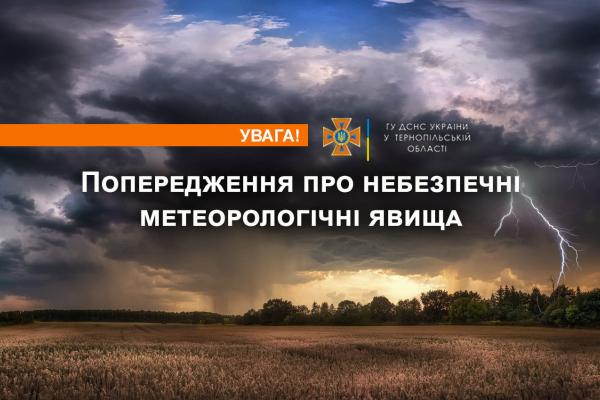 На Тернопільщині синоптики прогнозують погіршення погодних умов