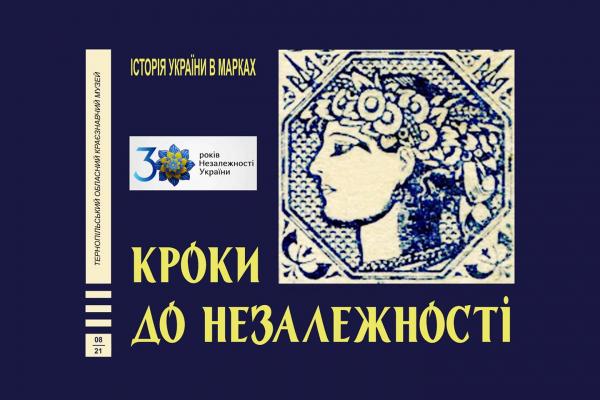 «Кроки до Незалежності»: у Тернополі відкрили унікальну виставку