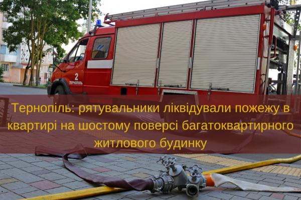 В одному із багатоквартирних будинків Тернополя виникла пожежа