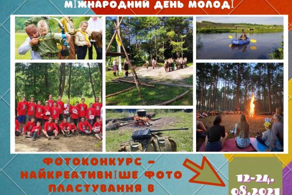 Пластунів Тернопільщини запрошують до участі у фотоконкурсі