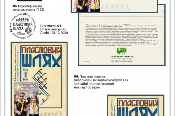 На Тернопільщині пластуни випустили поштову картку і марку