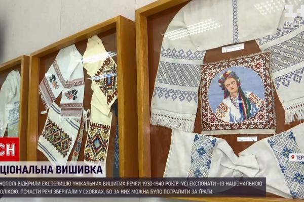 У Тернополі відкрили унікальну виставку вишивок 30-40-х років